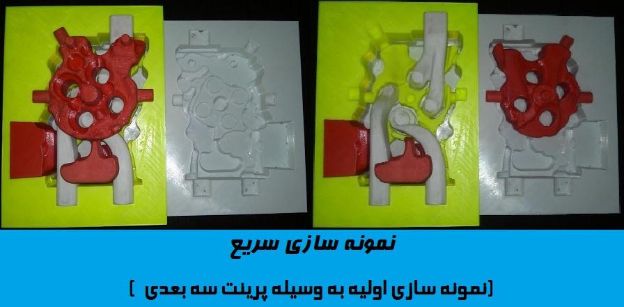 نمونه سازی اولیه به وسیله پرینت سه بعدی
