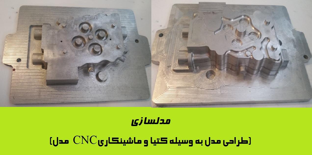 طراحی مدل به وسیله کتیا و ماشینکاری CNC مدل